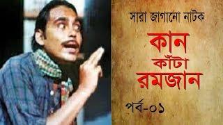 কান কাঁটা রমজান | kan kata  Ramjan | Ep 01 | Ft Humayun Faridi