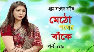 মেঠো পথের বাঁকে | পর্ব -০৯ | Metho pother Bakey | Bangla Natok | Mihi | Raju