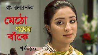 মেঠো পথের বাঁকে | পর্ব -১০ | Metho pother Bakey | Bangla Natok | Mihi | Raju