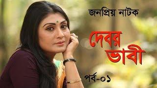 জনপ্রিয় নাটক দেবর ভাবী | পর্ব-০১ | Debor Vabi | Bonna Mirza | Shajal | Shoyeb