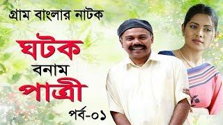 ঘটক বনাম পাত্রী | পর্ব -০১ | Ghotok Bonam Patri | Tisha | Fajlur Rahman Babu | Shamim