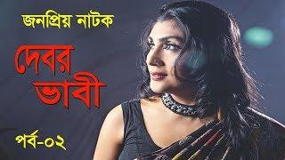 জনপ্রিয় নাটক দেবর ভাবী | পর্ব-০২ | Debor Vabi | Bonna Mirza | Shajal | Shoyeb