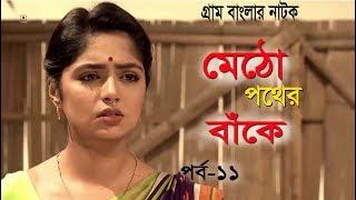 মেঠো পথের বাঁকে | পর্ব -১১ | Metho pother Bakey | Bangla Natok | Mihi | Raju