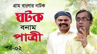 ঘটক বনাম পাত্রী | পর্ব -০২ | Ghotok Bonam Patri | Akhomo Hasan | Fajlur Rahman Babu | Shamim