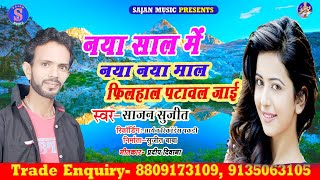 Happy New year 2020 //नया साल में नया नया माल फ़िल्हाल पाटा वाल जाई //Sajan Sujit hit New year Song