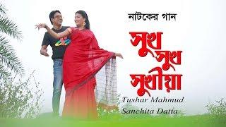 নাটকের গান সুখ সুখ সুখীয়া | Shukh Shukh Shukiya | Tushar Mahmud | Sanchita Datta