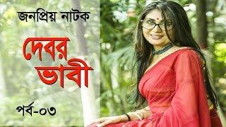 জনপ্রিয় নাটক দেবর ভাবী | পর্ব-০৩ | Debor Vabi | Bonna Mirza | Shajal | Shoyeb