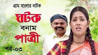 ঘটক বনাম পাত্রী | পর্ব -০৩| Ghotok Bonam Patri | Akhomo Hasan | Fajlur Rahman Babu | Shamim