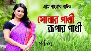 সোনার পাখী রূপার পাখী | Shonar Pakhi  Rupar Pakhi | Ep 01| Diner | Mili | Rownat | Shoshee
