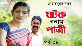 ঘটক বনাম পাত্রী | পর্ব -০৪ | Ghotok Bonam Patri | Akhomo Hasan | Fajlur Rahman Babu | Shamim