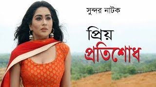 প্রিয় প্রতিশোধ | Prio protishodh | Momo | Fs Nayeem | Bangla Romantic Natok 2020