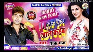 2020 happy new year song- chumma le lehab gaal mai -singer guddu raj