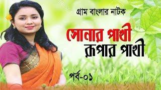 সোনার পাখী রূপার পাখী | Shonar Pakhi  Rupar Pakhi | Ep 02 | Diner | Mili | Rownat | Shoshee