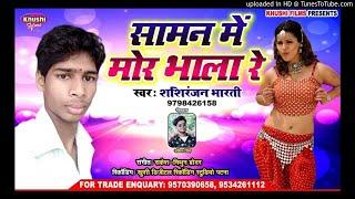 SAMAN MAI MOR BHALA RE - Shashiranjan Bharti