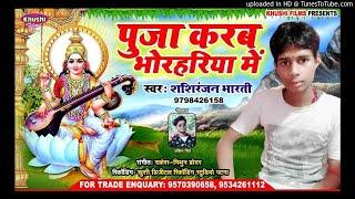 PUJA KARAB BHORHARIYA MAI- Shashiranjan Bharti