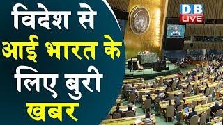 विदेश से आई भारत के लिए बुरी खबर | UN ने घटाया भारत की GDP ग्रोथ का अनुमान |#DBLIVE