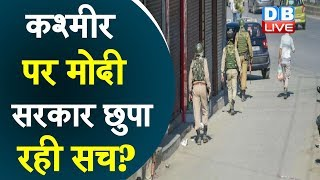 कश्मीर पर मोदी सरकार छुपा रही सच ? Modi सरकार के 36 मंत्री जाएंगे कश्मीर |