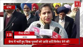 Sikh युवकों के जाति-समुदाय सर्टिफिकेट बनाने की उठी मांग, तहसील मुख्यालय में खा रहे धक्के