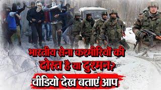 Indian Army Jammu-Kashmir के लोगों की दोस्त है या दुश्मन? वीडियो देख बताएं आप