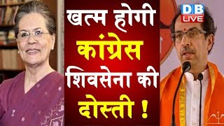 खत्म होगी Congress-Shivsena की दोस्ती !  संजय राउत पर Congress हमलावर |#DBLIBE