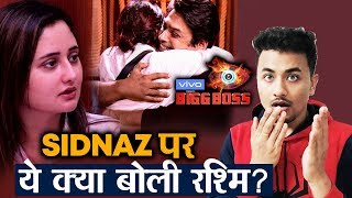 Bigg Boss 13 | Rashmi Desai Shocking Revelation On SidNaz | Sidharth | Shehnaz | BB 13