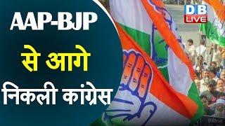 AAP-BJP से आगे निकली Congress   दिल्ली में Congress का कैशबैक ऑफर  #DBLIVE