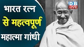 भारत रत्न से महत्वपूर्णMahatma Gandhi|  गांधी को भारत रत्न देने की याचिका खारिज |#DBLIVE