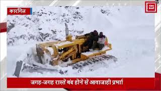 Kargil में आफत की बर्फबारी जिंदगी पर 'भारी', द्रास से संपर्क बहाल करने की चुनौती