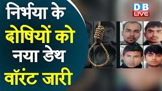 Nirbhaya के दोषियों को नया डेथ वॉरंट जारी | चारों दोषियों को 1 फरवरी को होगी फांसी #DBLIVE