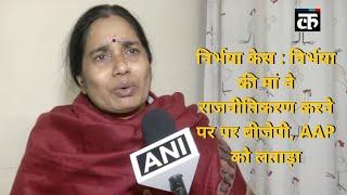 निर्भया केस : निर्भया की मां ने राजनीतिकरण करने पर पर बीजेपी, AAP को लताड़ा