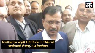दिल्ली सरकार चाहती है कि निर्भया के दोषियों को जल्दी फांसी दी जाए- CM केजरीवाल