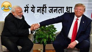 Trump के अजीबोगरीब बयान से चूक गए Modi