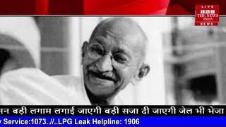 महात्मा गांधी को नहीं मिल सकता भारत रत्न ,किन कारणों से हाईकोर्ट ने खारिज की अपील THE NEWS INDIA