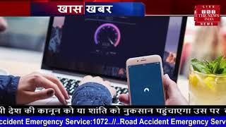 अगर अचानक से मोबाइल की इंटरनेट स्पीड  बढ़ जाए तो इसका मतलब है कि NEWS INDIA