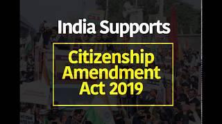 'नागरिकता संशोधन कानून, नागरिकता देने का कानून है, छीनने का नहीं।' #IndiaSupportsCAA