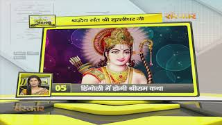Bhakti Top 10 || 17 JANUARY 2020 || Dharm And Adhyatma News ||