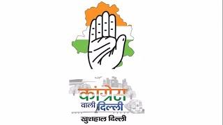 Delhi Assembly Election 2020 | Congress Campaign Song | कांग्रेस वाली दिल्ली, खुशहाल दिल्ली