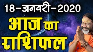 Gurumantra 18 January 2020 - Today Horoscope - Success Key - Paramhans Daati Maharaj
