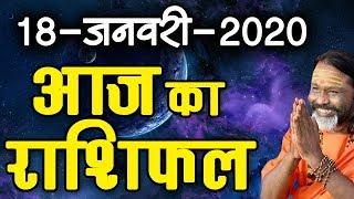 Gurumantra 18 January 2020 - Today Horoscope - Success Key - Paramhans Daati Maharaj