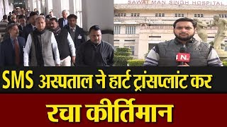 #AshokGehlot : SMS Hospital में Heart Transplant के बाद  CM Ashok Gehlot ने अस्पताल का किया दौरा ।