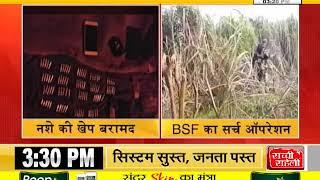 भारत-पाक सीमा पर #BSF को मिली बड़ी कामयाबी
