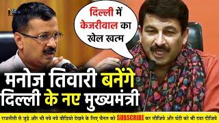 Manoj Tiwari बनेंगे दिल्ली के मुख्यमंत्री- बीजेपी ने जारी की अपने सारे Condidates के नाम