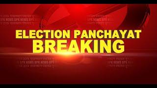 पंचायत चुनाव 2020 ||  2726 ग्राम पंचायतों के 26800 वार्डों में सुबह 8 बजे से मतदान जारी है