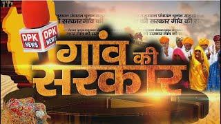 राजस्थान पंचायत चुनाव का पहला चरण आज, शाम 5 बजे बाद बनेगी गाँव की सरकार नतीजे