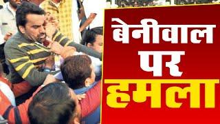 नागौर के सांसद Hanuman Beniwal  पर हमले का प्रयास || Barmer