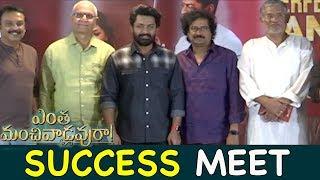 Entha Manchi Vadavu Ra Success Meet | Kalyan Ram | Mehreen Pirzada | Tanikella Bharani