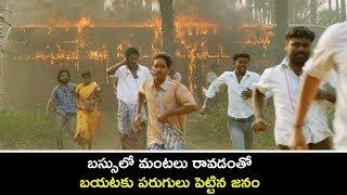 బస్సులో మంటలు రావడంతో బయటకు పరుగులు పెట్టిన | Tholi Premalo Movie | Latest Movie Scenes Telugu