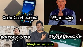 TechNews in telugu 547:POCO as a standalone brand,whatsapp ads,amazon jobs,oneplus foldable phone