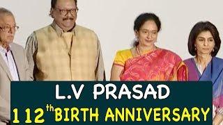 LV Prasad's 112th Birthday Celebrations   Krishnam Raju   Ramesh Prasad   Bhavani HD Movies