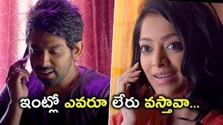 ఇంట్లో ఎవరూ లేరు వస్తావా... | Latest Movie Scenes Telugu | Needi Naadi Okate Zindagi Movie